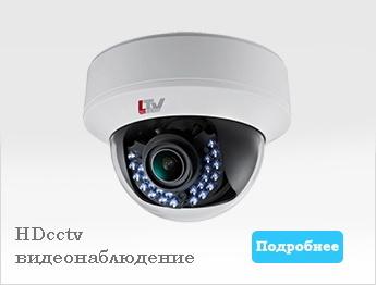 HDcctv видеонаблюдение