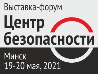 001_«Центр безопасности. 2021»