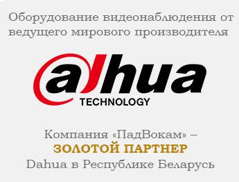 Оборудование Dahua Technology